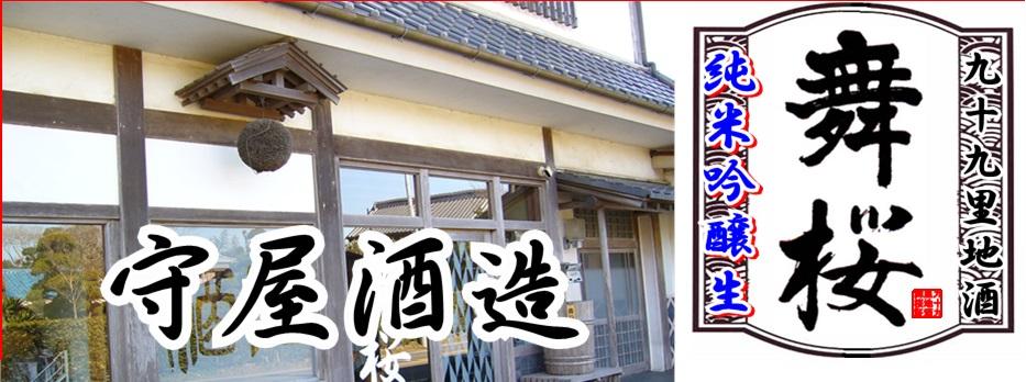 千葉の日本酒 守屋酒造