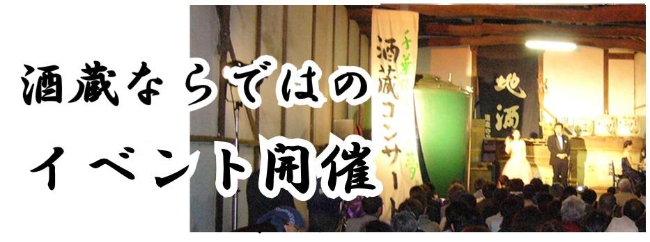 千葉 日本酒 守屋酒造 酒蔵見学