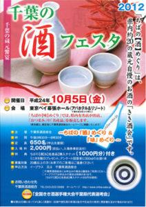 千葉の酒フェスタ2012