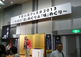 千葉の酒フェスタ2013