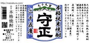 千葉のおすすめ焼酎 【純米焼酎 守正】