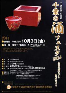千葉の酒フェスタ2014