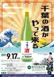 千葉の酒フェスタ2017