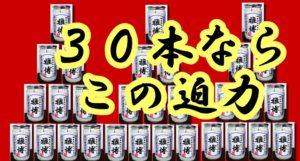 千葉の酒 舞桜 上撰カップ15-180x30