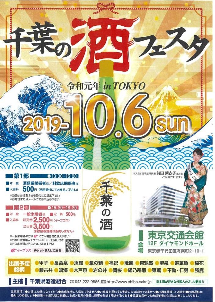 千葉の酒フェスタ2019inTOKYO