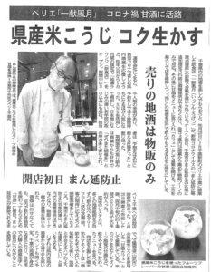 千葉日報で一献風月、麹、甘酒