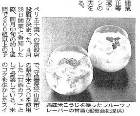 千葉日報に載った一献風月で「舞桜 麹」を使った甘酒の話