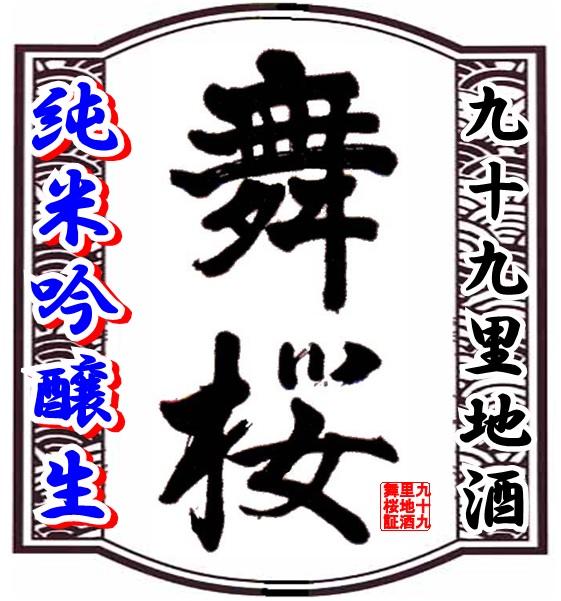 千葉の酒 舞桜