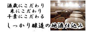 千葉の日本酒 地酒