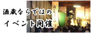 千葉の酒蔵 守屋酒造