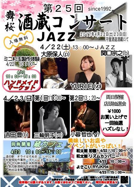 酒蔵コンサート2017