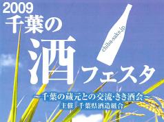千葉の酒フェスタ2009